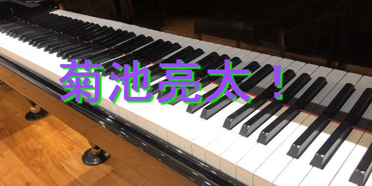 菊池亮太さんはピアノの天才?